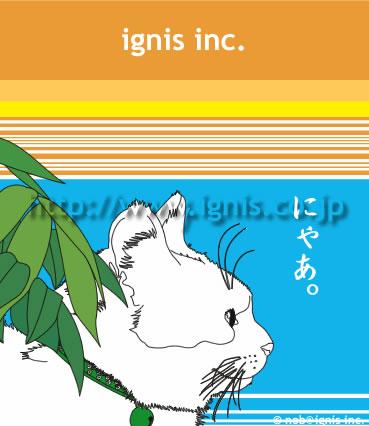 株式会社イグニス