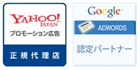 検索エンジン広告